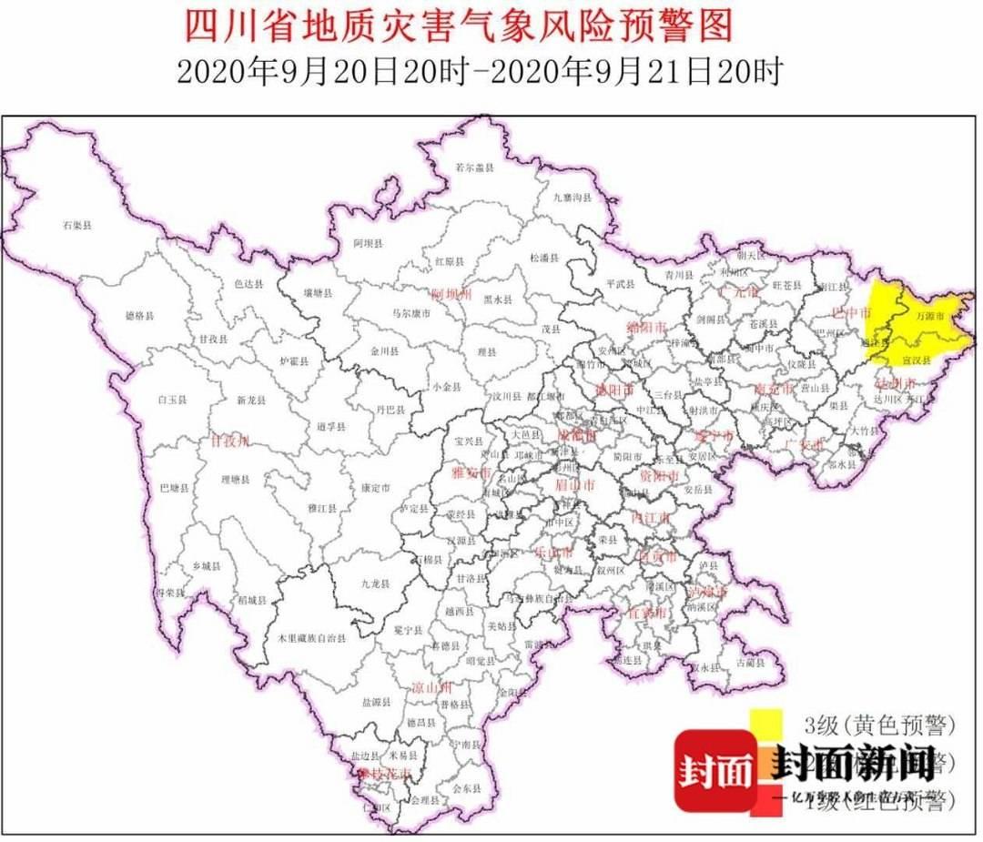 黄色地灾预警持续 四川2市州需注意