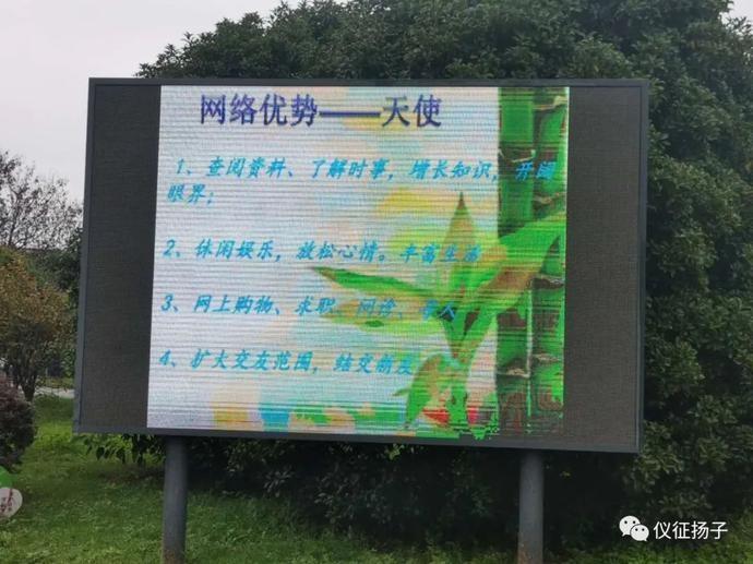 扬州仪征:网络安全进校园,防范意识得超前