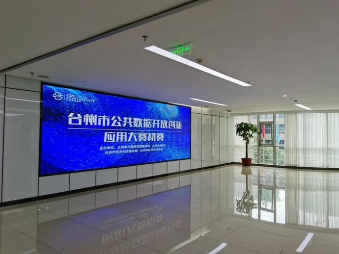 """创新应用""""硕果累累"""",台州这3个项目获省级大奖"""