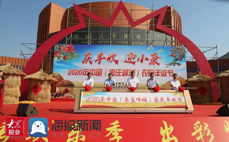 收获喜悦!2020年枣庄峄城农民丰收节启幕