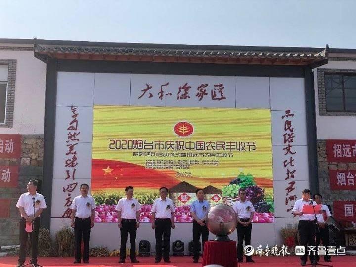 欢歌劲舞庆丰年!烟台市庆祝中国农民丰收节系列活动在招远启动
