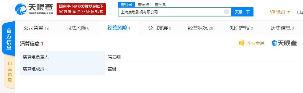 高云翔控股公司新增清算信息 清算组负责人、成员分别为高云翔、董璇