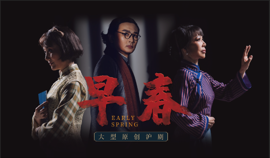 新民艺评|看沪剧《早春》:再现历史是为了传递精神
