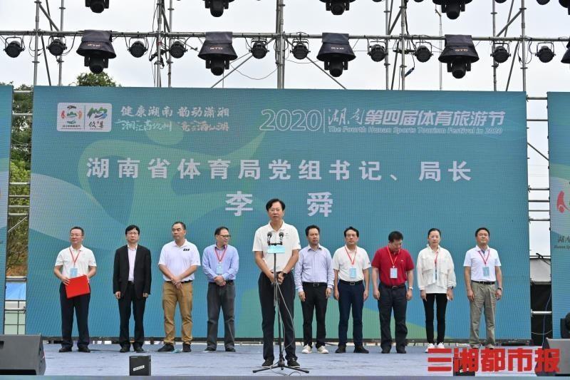 """2020湖南第四届体育旅游节""""竞""""在攸县酒仙湖"""