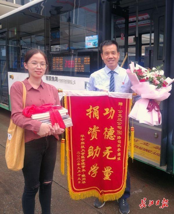 公交司机李福斌助学12年,在读博士生鲜花锦旗送恩人