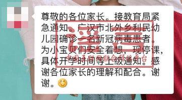 四川广汉某幼儿园确诊新冠肺炎患者?传闻