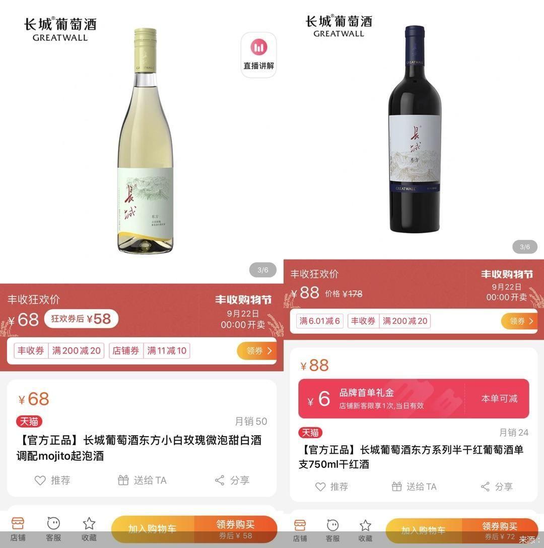 重新整理产品线 长城葡萄酒将推大众新品