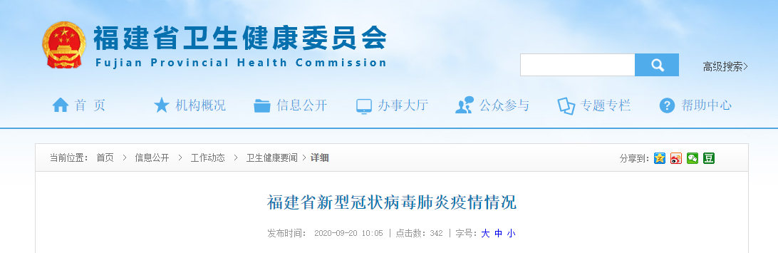 9月19日 福建新增境外输入确诊病例1例 无症状感染者1例
