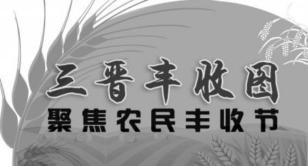 2020年中国农民丰收节主会场万荣黄河农耕文明博览园对外开园时间公布