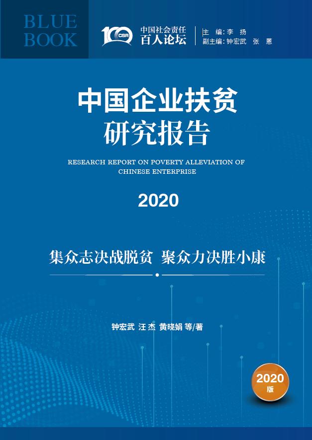 国务院扶贫办中国社科院联合发布《企业扶贫蓝皮书(2020)》