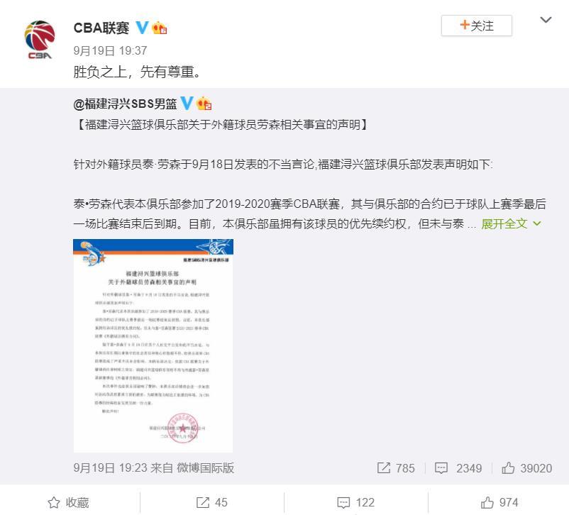 不尊重中国?福建男篮怒发声明拒绝与劳森续约图片