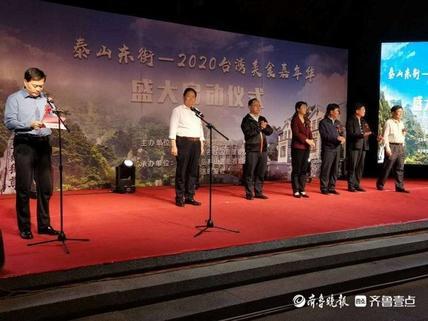 """""""2020台湾美食嘉年华""""活动在泰山东街正式  启动"""