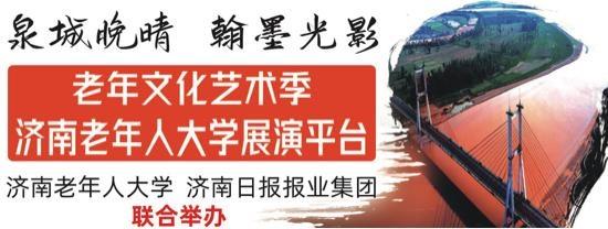 首届泉城老年文化艺术季迎来首批参赛作品
