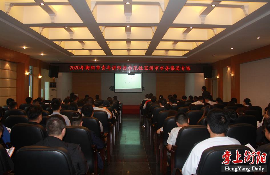 2020年衡阳市青年讲师团示范性宣讲走进市水务集团