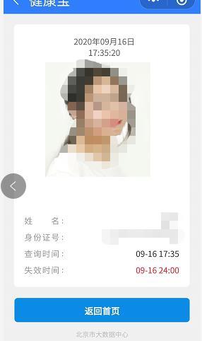"""近期北京""""健康宝""""2种常见问题释疑图片"""