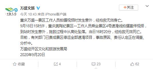 """""""女子高空索道坠落身亡"""",重庆通报图片"""