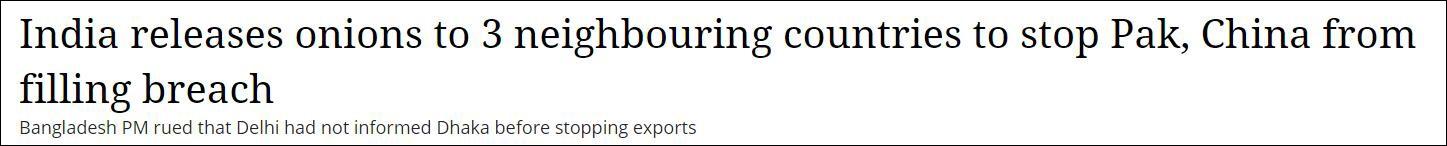 报道截图:印度将向三个邻国出口洋葱,以阻止巴基斯坦、中国填补市场空缺