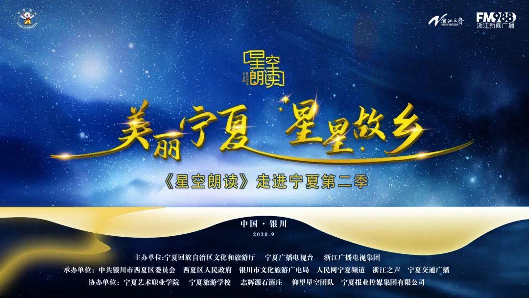 《星空朗读》走进宁夏第二季:用最好的声音 最美