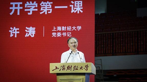 上海财经大学党委书记许涛为2020级新生讲授首堂思政课