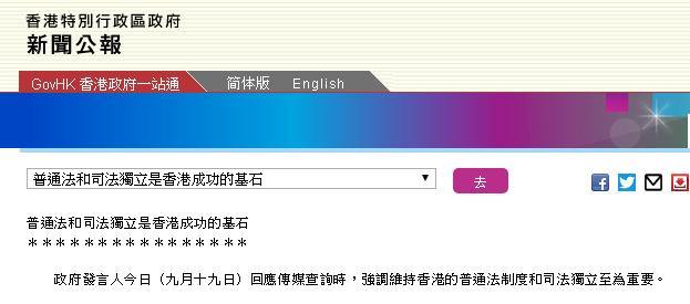 香港终审法院一非常任法官辞职,香港特区政府:该法官未提及辞任原因