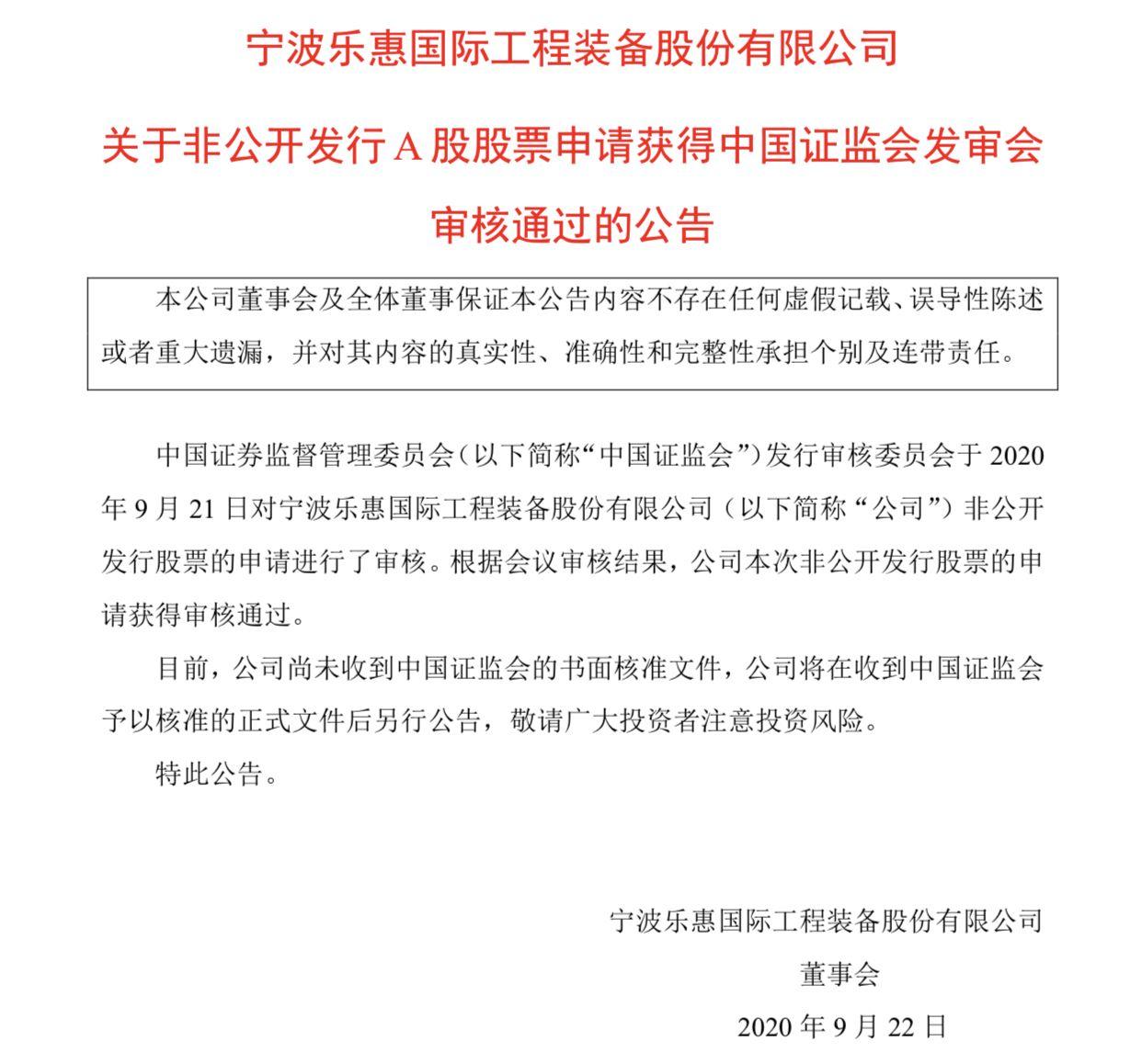 募资发力精酿,乐惠国际非公开发行股票申请获审核通过图片