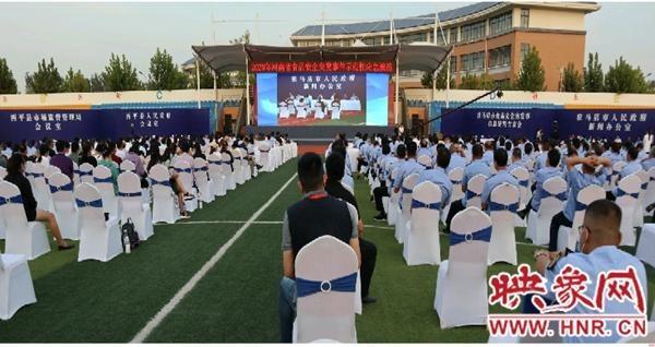 2020年河南省食品安全突发事件示范性应急演练在西平县举行