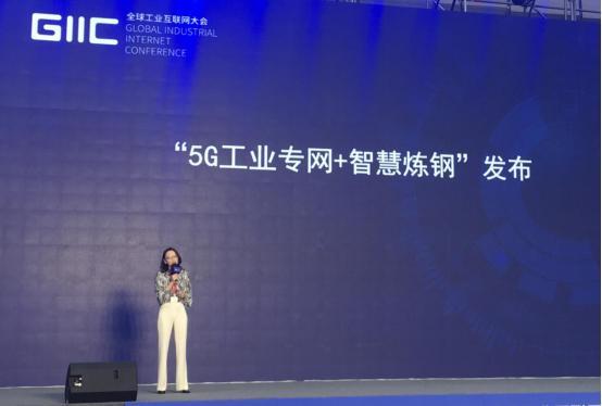 鞍钢集团、中国移动、中兴通讯联合发布,全球首个5G工业专网在鞍钢智慧炼钢中的应用