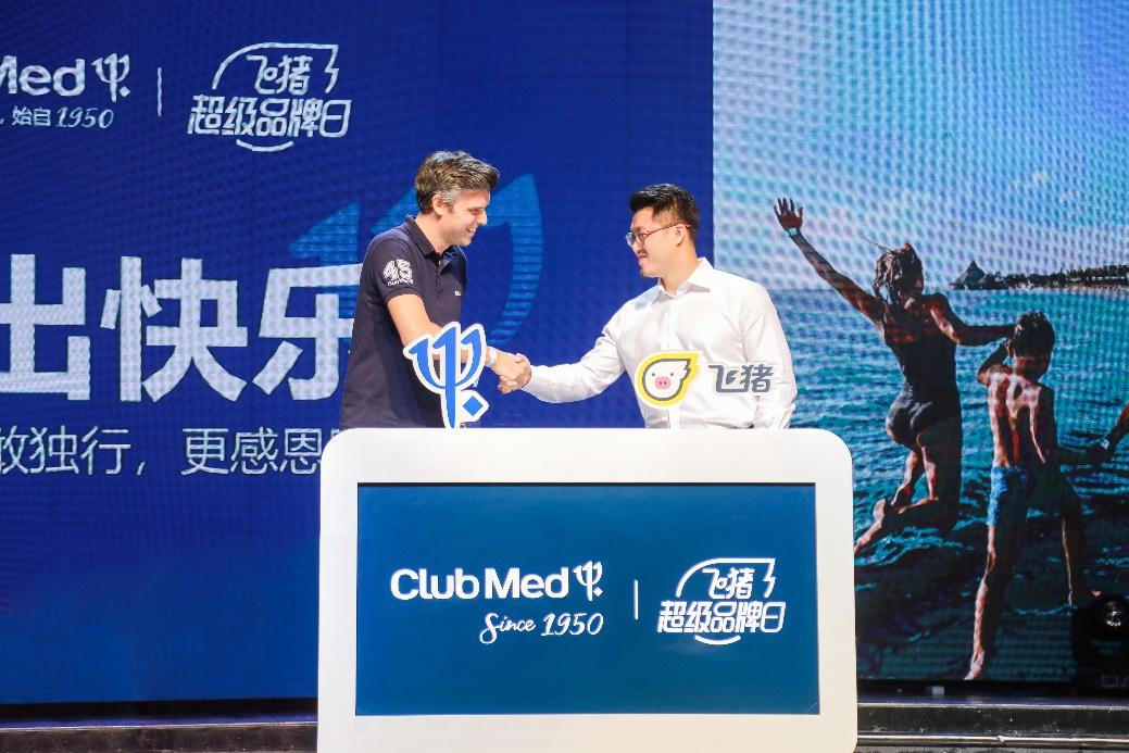"""Club Med携手飞猪打造""""燃出快乐新定义""""超级品牌日活动"""