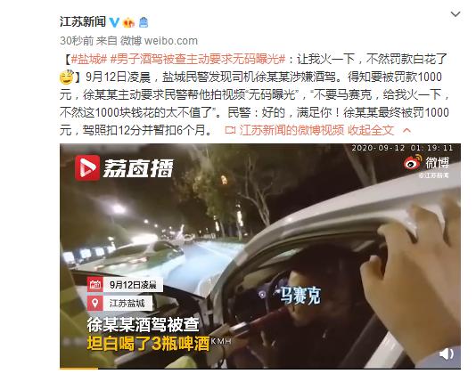 江苏一男子酒驾被查罚款1000,主动要求无码曝光:打码,钱就白花了!