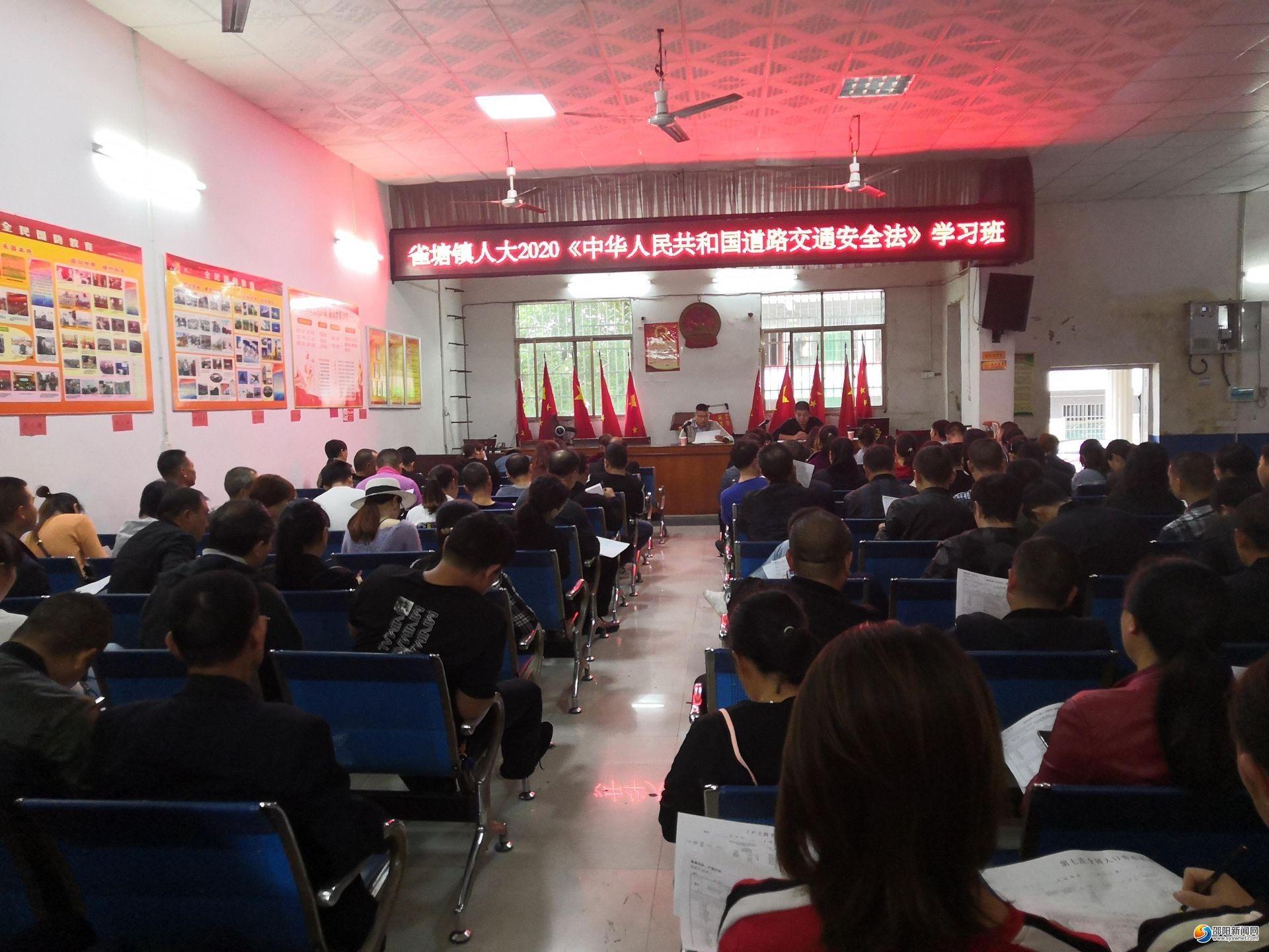 新邵县雀塘镇人大举办2020年《中华人民共和国道路交通安全法》学习班