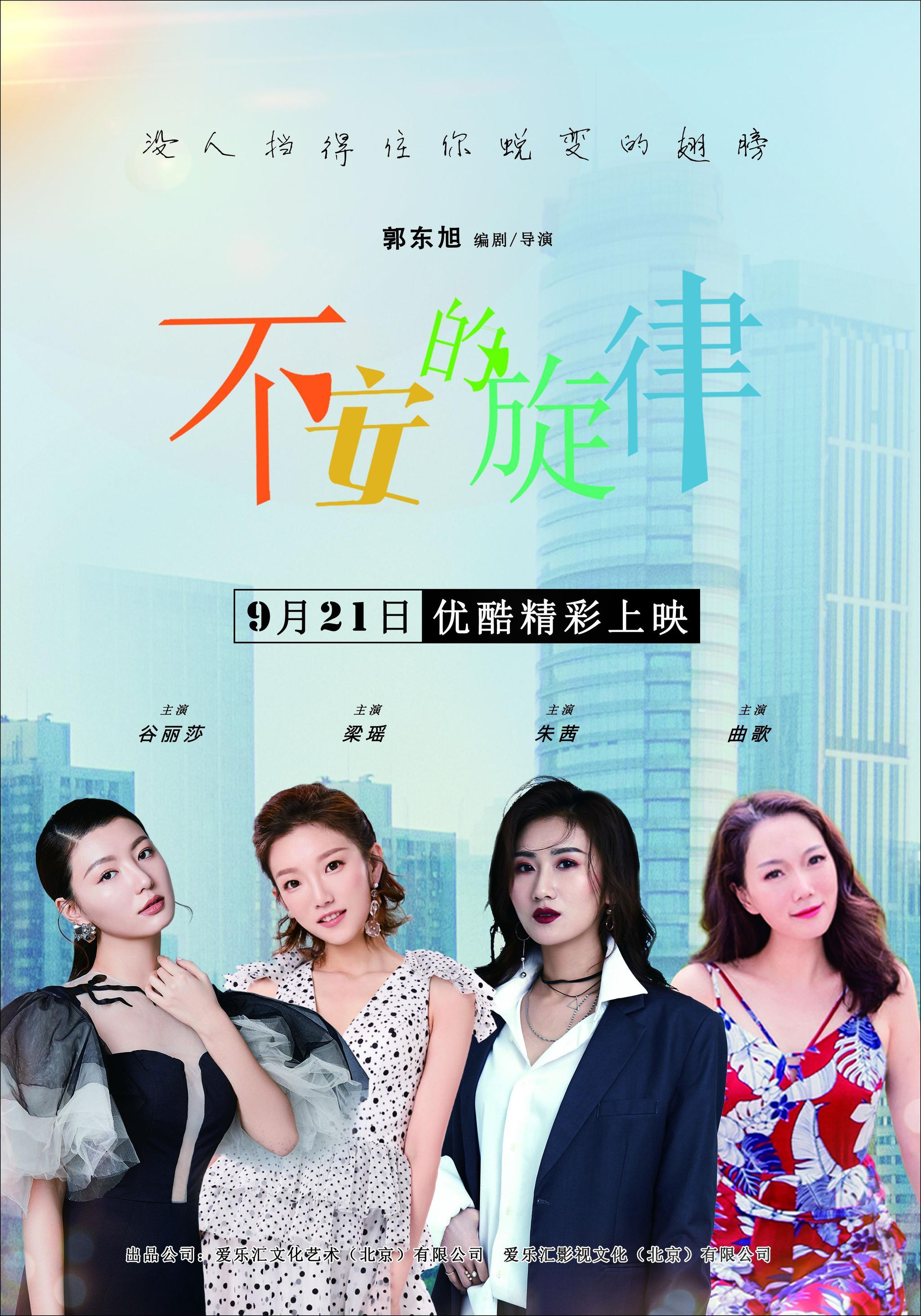 """《不安的旋律》优酷首映,讲述""""京城四美""""拼搏与情感图片"""