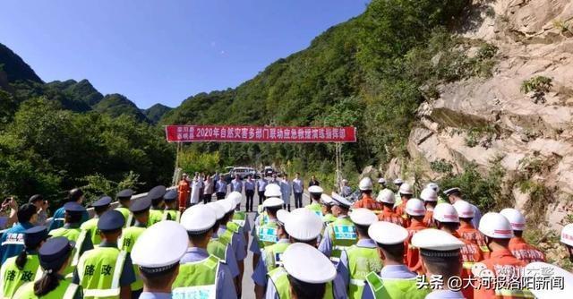 栾川县、西峡县2020年自然灾害联合应急救援演练