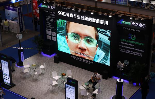 永达电子副总裁宋晶:发挥核心优势,推动5G专网加速发展