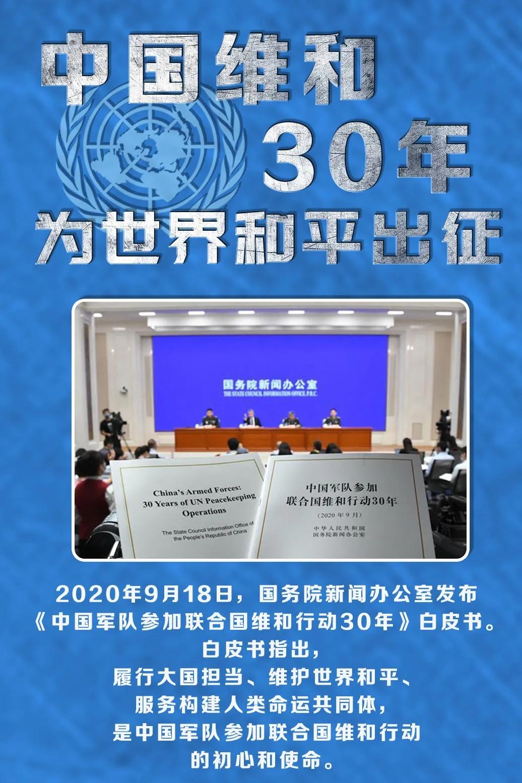 中国维和30年,为世界和平出征