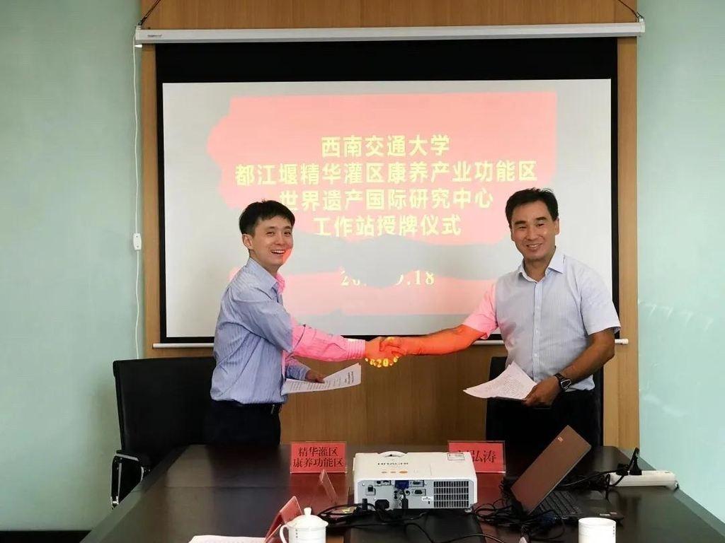 助力文化遗产保护利用 都江堰市世界遗产国际研究中心工作站成立