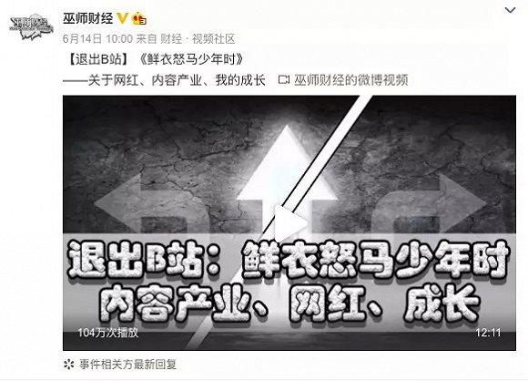 """""""挖人大战""""后,西瓜视频要再造N个""""巫师财经""""?"""