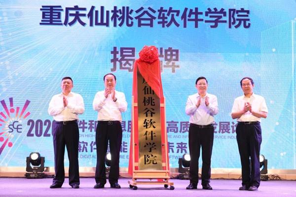重庆工业职业技术学院与渝北区共建重庆仙桃谷软件学院