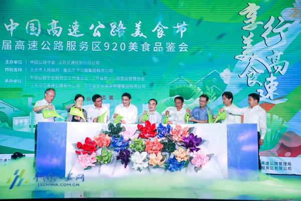 高速牵线美食结缘 首届中国高速公路美食节在苏举行图片