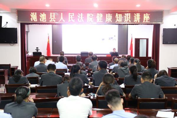 河南省渑池法院举办健康知识讲座
