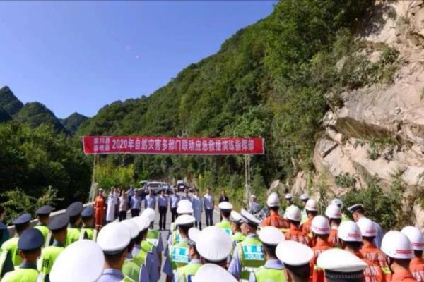 河南省栾川县、西峡县开展2020年自然灾害联合应急救援演练