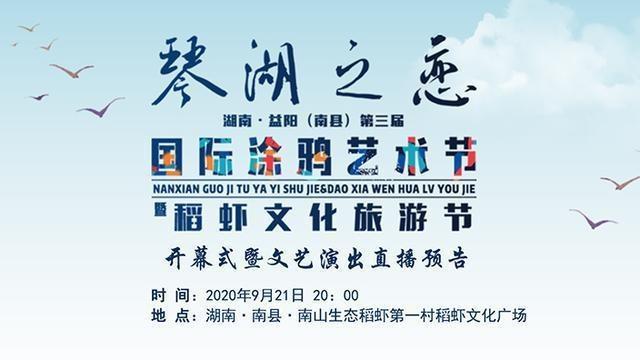 益阳(南县)第三届国际涂鸦艺术节暨稻虾文化旅游节