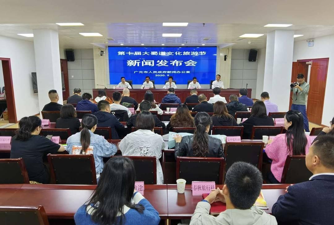 第十届大蜀道文化旅游节将于9月27日拉开帷