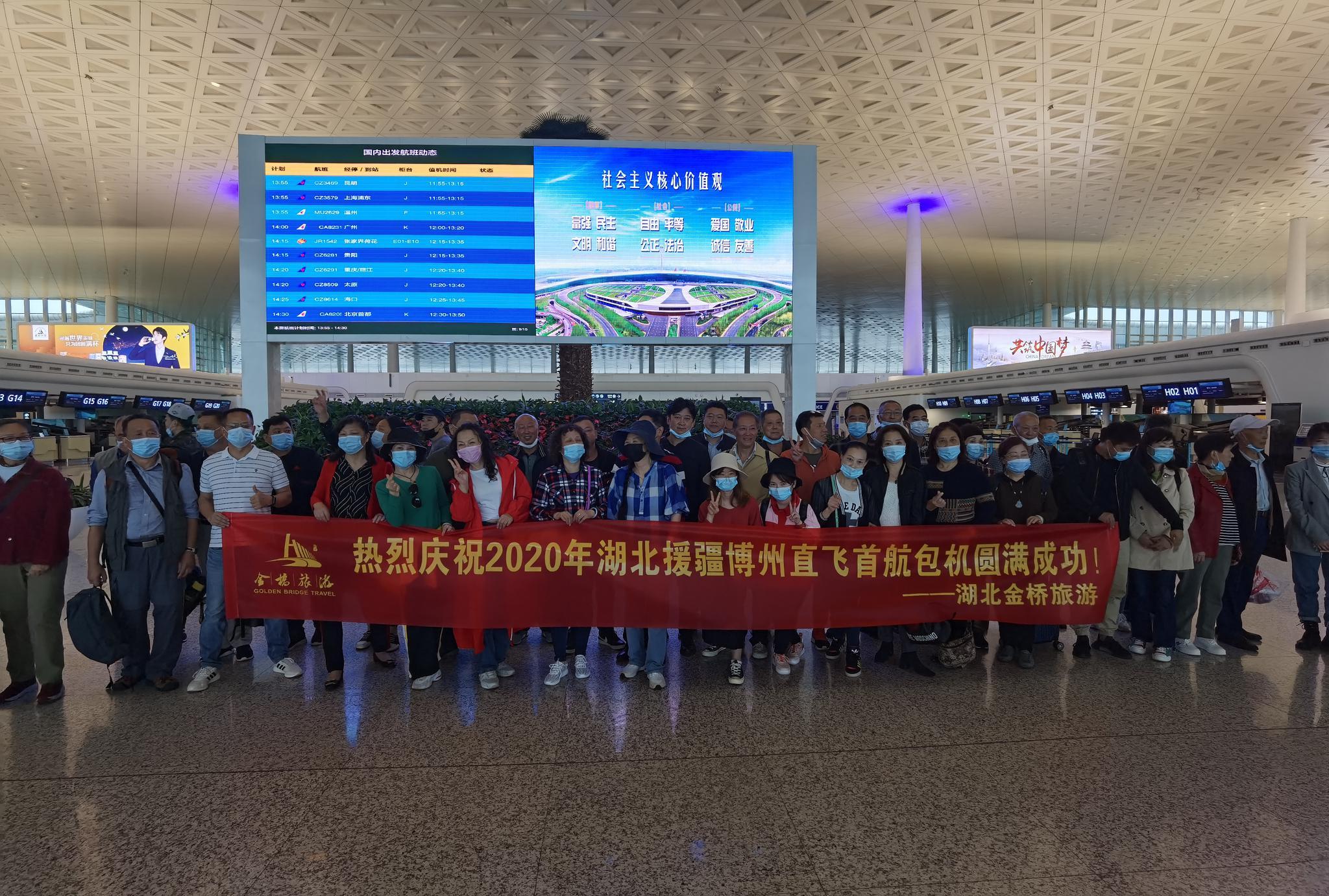 湖北省发出2020年首个援疆旅游包机团图片