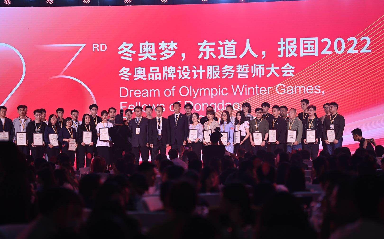 北京冬奥会官方品牌设计服务独家供应商誓师,将设计火炬接力场景图片