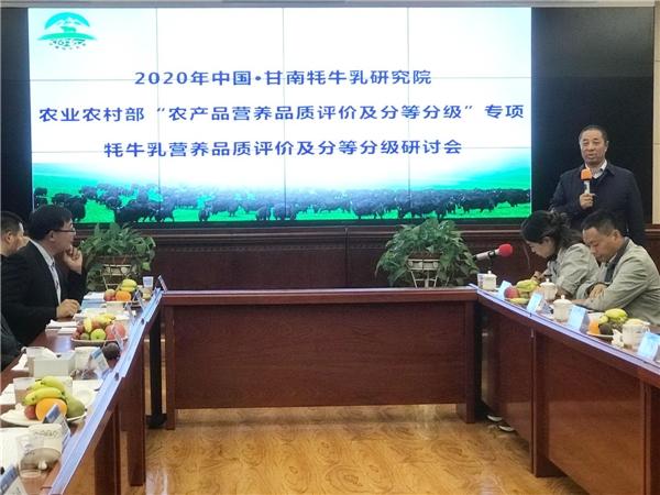 中国•甘南牦牛乳研究院召开牦牛乳营养品质评价及分等分级研讨会