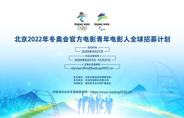 北京2022年冬奥会官方电影面向全球招募青年电影人图片