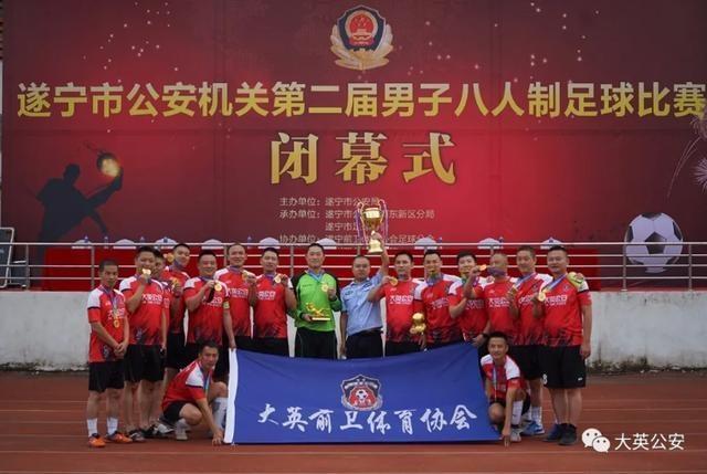 大英公安局代表队勇夺遂宁市公安机关第二届男子八人制足球比赛冠军
