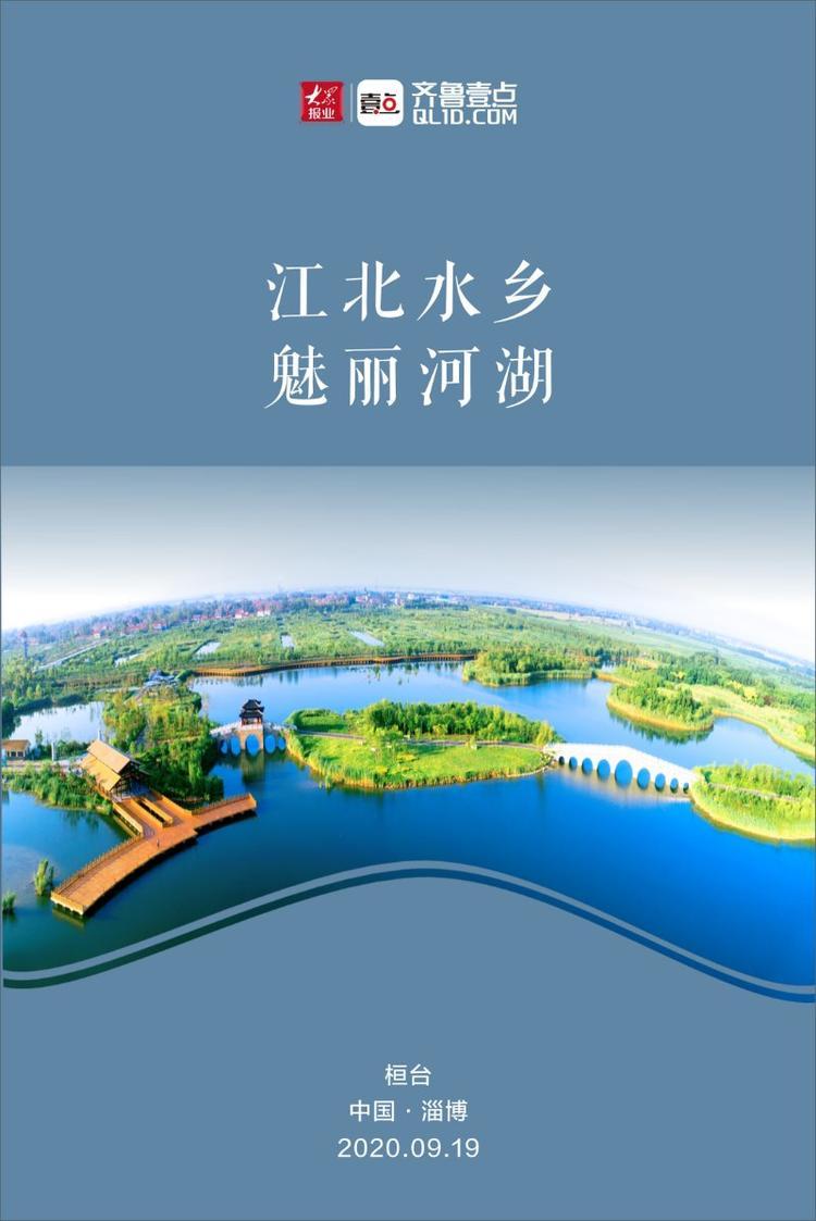壹点图册丨桓台:江北水乡 魅力河湖