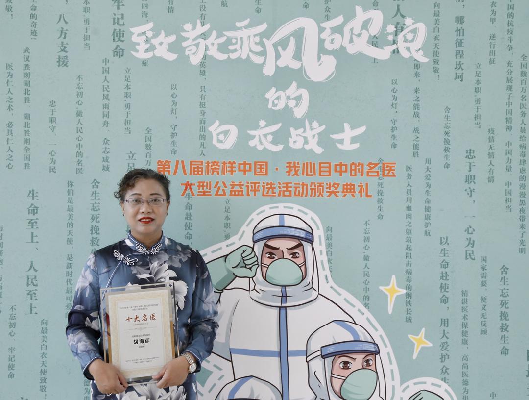 """""""我心目中的名医""""揭晓,胡海彦获""""皮肤科十大名医""""荣衔"""