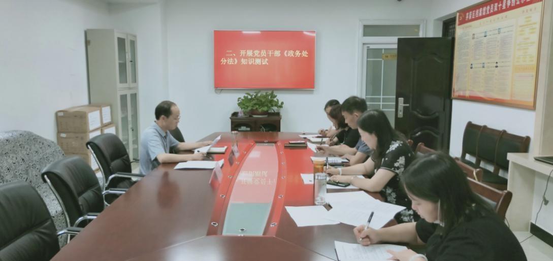 毛尖区档案馆开展《政务处分法》知识测